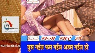 "New Bhojpuri Hot Holi Song 2014 ""Ghus Gail Fas Gail Adash Gail"" By: Guddu Rangila, Khushboo Uttam"