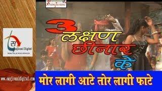"New Bhojpuri Holi Song 2014 ""Mor Lage Aati Tor Lagi Faate"" By Guddu Rangila"