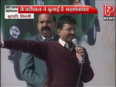 Arvind Kejriwal to addressing auto drivers 'Mahasabha' at Delhi Video