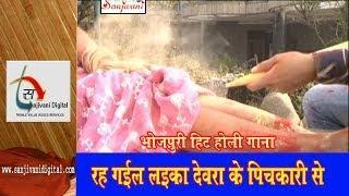 """Latest Bhojpuri Hot Holi Song """"Rah Gail Laika Dewara Ke Pichkari Se"""" By Guddu Rangila"""