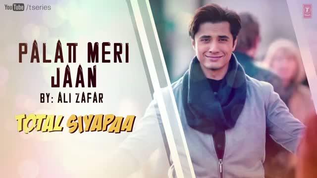 Palat Meri Jaan Full Song - Total Siyapaa Feat. Ali Zafar, Yaami Gautam, Anupam Kher, Kirron Kher