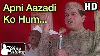 Apni Azadi Ko Hum (HD) - Karaoke Song - Leader - Dilip Kumar - Vyjayanthimala - Mohd Rafi - Patriotic Song