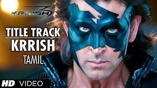 Krrish Krrish Title Video Song - (Krrish 3 Tamil) - Hrithik Roshan, Priyanka Chopra, Kangana Ranaut