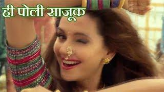 Hi Poli Saajuk Tupatali - (Full Song) Time Pass (TP) - Latest Marathi Movie - Shibani Dandekar