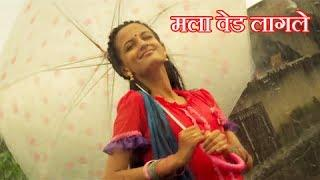 Mala Ved Lagale (Duet) - (Full Marathi Song) - Time Pass (TP) - Latest Marathi Movie