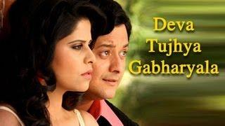 Deva Tujhya Gabharyala - Marathi Movie Duniyadari - Marathi Song