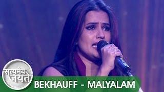 Bekhauff Song - Malayalam - Satyamev Jayate 2 - Episode 1 - 02 March 2014