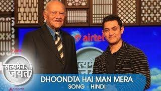 Dhoondta Hai Man Mera Song (Hindi) - Satyamev Jayate 2 - Episode 1 - 02 March 2014