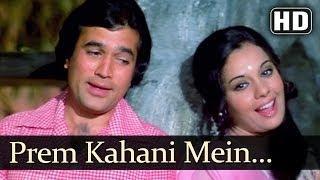 Prem Kahani Mein (HD) - Prem Kahani Songs - Rajesh Khanna - Mumtaz - Lata Mangeshkar - Kishore Kumar (Bollywood Song)