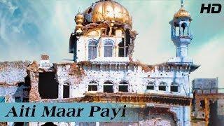 Aiti Maar Payi (New Official Punjabi Shabad Gurbani) - Kaum De Heere