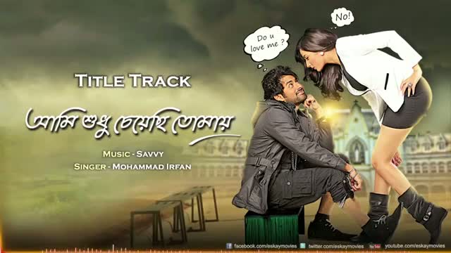 Title Track (Audio) - Aami Sudhu Cheyechi Tomay (2014) | Mohammad Irfan