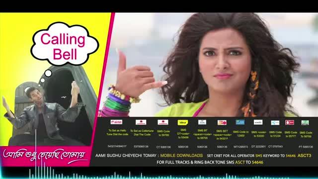 Calling Bell (Audio) - Aami Sudhu Cheyechi Tomay (2014) | Ankush | Subhashree