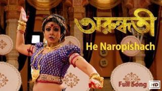 He Naropishach | Arundhati | Koel | Indraniel | Monali Thakur | 2014