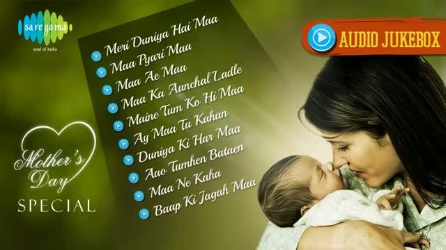 Maa Pyari Maa - Mother's Day Special Songs - Old Hindi Songs