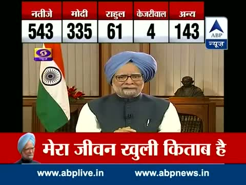 PM Manmohan Singh bids adieu to nation in fianl address