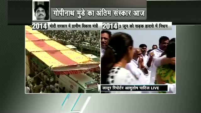Munde's mortal remains taken to Latur for cremation