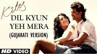 Dil Kyun Yeh Mera Shor Kare (Gujarati Version by Aman Trikha) KITES - Hrithik Roshan & Barbara Mori