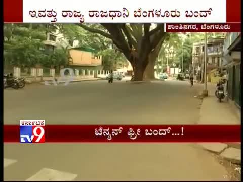 'Bangalore Bandh Shanthinagar'