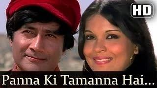 Panna Ki Tamanna Hai Ki - Dev Anand - Zeenat Aman - Heera Panna - Bollywood Songs - R.D. Burman [Old is Gold]