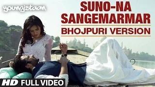 Suno Na Sangemarmar [ Bhojpuri Version ] | Youngistaan | $exy.Neha Sharma | Sung By Aman Trikha |