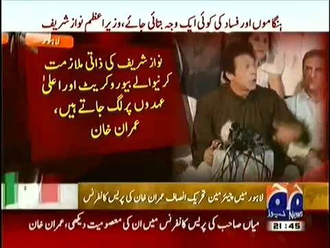 Imran Khan Important Press Conference - after PM Address to Nation - 12 August 2014