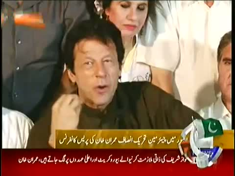 Imran Khan Important Press Conference after PM Address to Nation (12th August 2014)