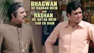 Bhagwan Ke Darbar Me Aur Rashan Ke Qatar Me Sab Ek Hain - Rajesh Khanna Superhit Famous Dialogue