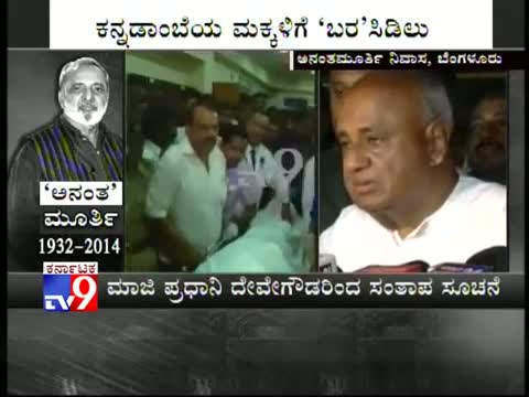 Former Indian PM HD Deve Gowda Condoles Death of UR Ananthamurthy