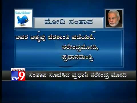 PM Narendra Modi Condoles Death of UR Ananthamurthy