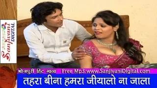 Tahra Bina hamara jiyalo na jala | Ravi Shankar Mishra | New Hot Bhojpuri Song
