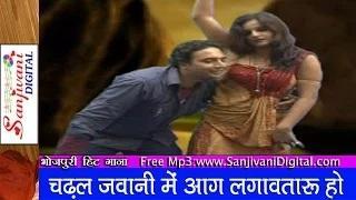 Chadhal jawani mein aag laga rahe ho Song - Ram Nivash Chhotanki   New Hot Bhojpuri Song
