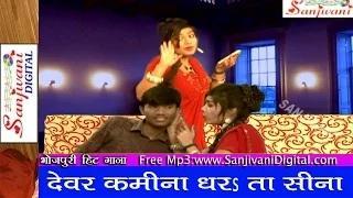 Devra kamina dharta sina - Dharmendra Akela   New Hot Bhojpuri Song