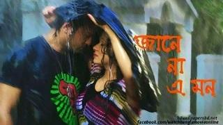 Jane Na E Mon Fiat Jaanvi, Emon, Alek Jendar Boo & Ali Ra ( Bangla Movie 2014 )