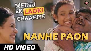 Nanhe Paon Official Video HD | Meinu Ek Ladki Chahiye | Raghubir Yadav & Jyoti Gauba
