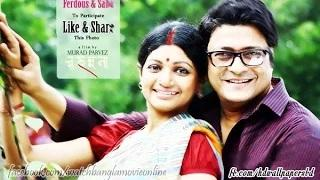 2014 New Bangla Full Movie Official Trailer Brihonnola By Ferdous n Saba