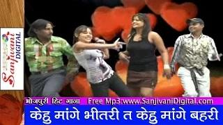 """Kesha mange bheetari ta kesha mange bahari"" Full Song - By Ram Nivash Chhotanki 
