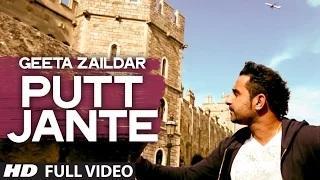 Putt Jante Full Video Song - By Geeta Zaildar | Latest Punjabi Song 2014
