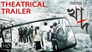 Khaad | Theatrical Trailer | Kaushik Ganguly | 2014