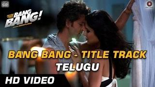 Bang Bang (Telugu) Title Track - Bang Bang - Hrithik Roshan & Katrina Kaif