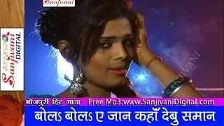 Bola Bola A Jan Kaha Debu Saman Full Song - Sonu Tiwari, Khushboo Uttam | 2014 New Hot Bhojpuri Song