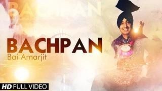 Bachpan Full Song - Bai Amarjit | Brand New Punjabi Song 2014