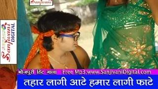 Tohar lagi aate hamar lagi phathe | Sonu Tiwari, Khushboo Uttam | 2014 New Hot Bhojpuri Song