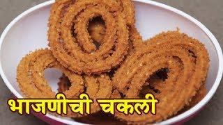 Recipe For Bhajanichi Chakli - Diwali Special Recipe