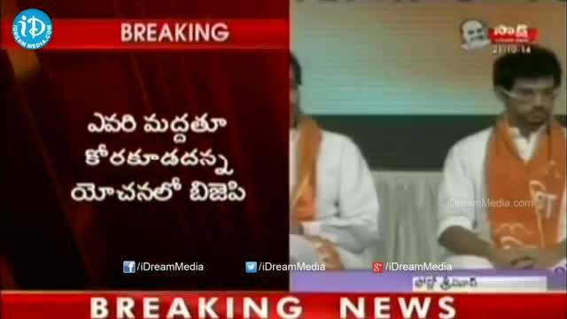 BJP Shock to Shiv Sena to Form Government in Maharashtra