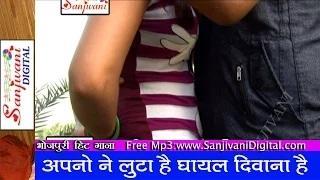 Apno ne loota hai ghayal diwana hai | Chhotu Chhaliya, Khushboo Uttam, Sonu Panday | 2014 New Hot Bhojpuri Song