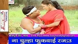 Choli ke bhitar jowan hilela | Chhotu Chhaliya | 2014 New Hot Bhojpuri Song