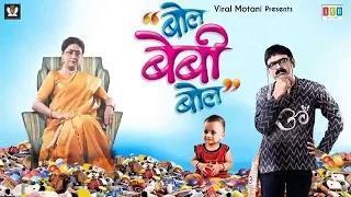Bol Baby Bol - 2014 Marathi Film Trailer | Makrand Anaspure |Aniket Vishwasrao | Aruna Irani
