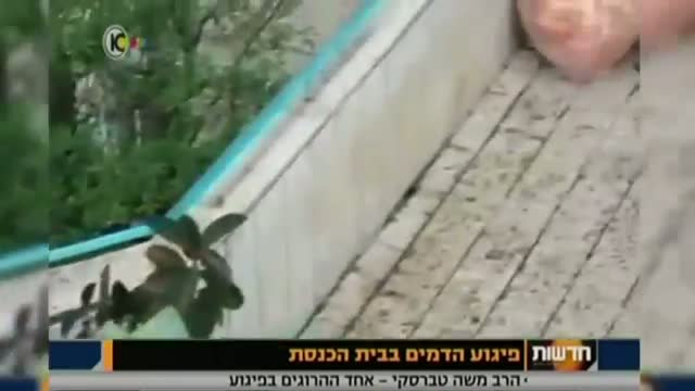 Israeli Troops Respond to Synagogue Attack