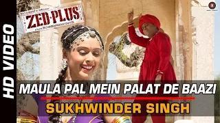 Maula Pal Mein Palat De Baazi Song - ZED Plus (2014) - Sukhwinder Singh | Adil Hussain