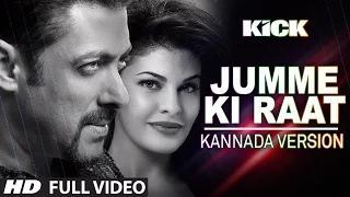 Jumme Ki Raat Video Song (Kannada Version Aman Trikha) | Kick | Salman Khan, Jacqueline Fernandez